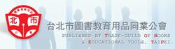 台北市圖書教育用品商業同業公會